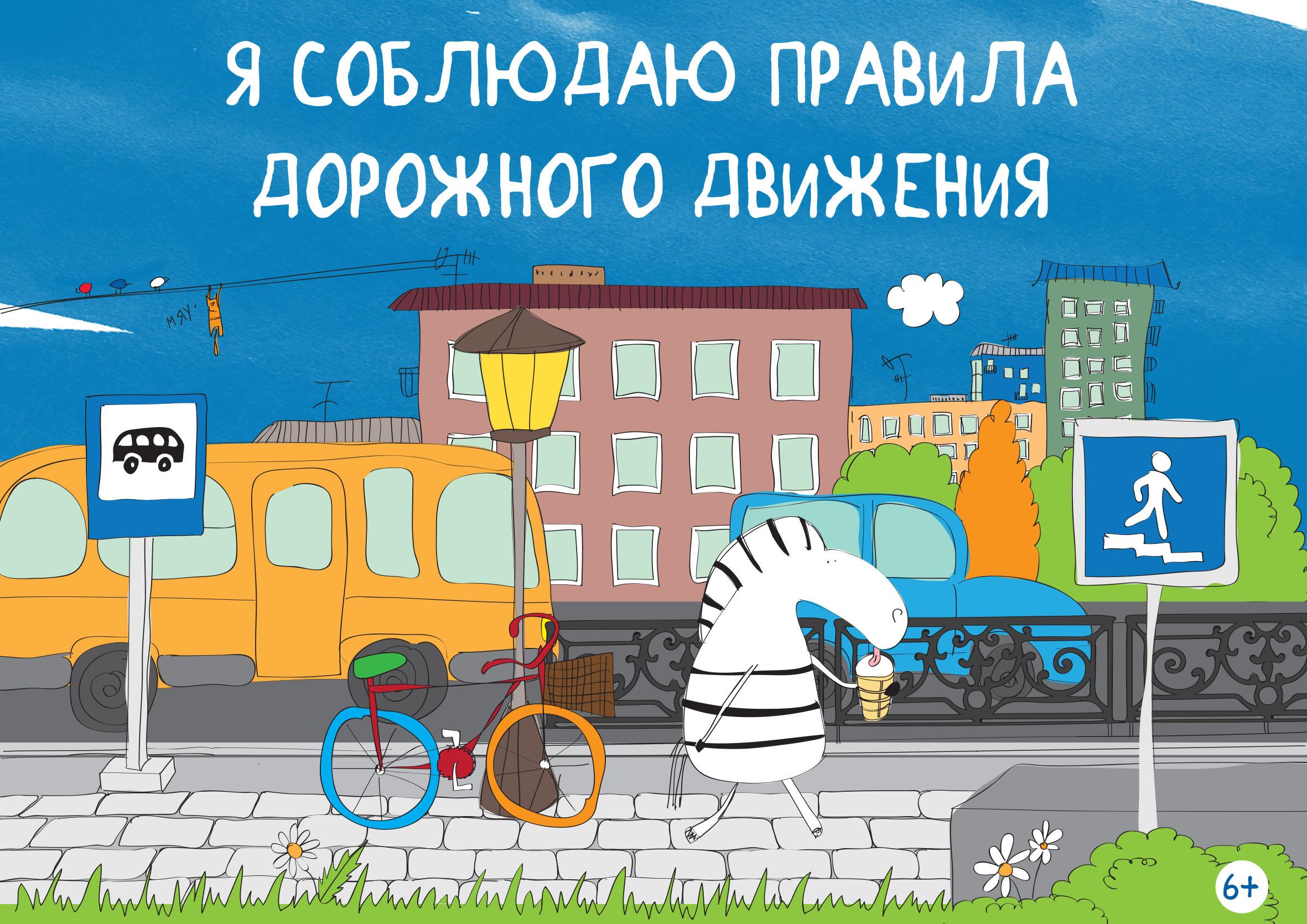 соблюдай правила дорожного движения картинки детям печенье носит
